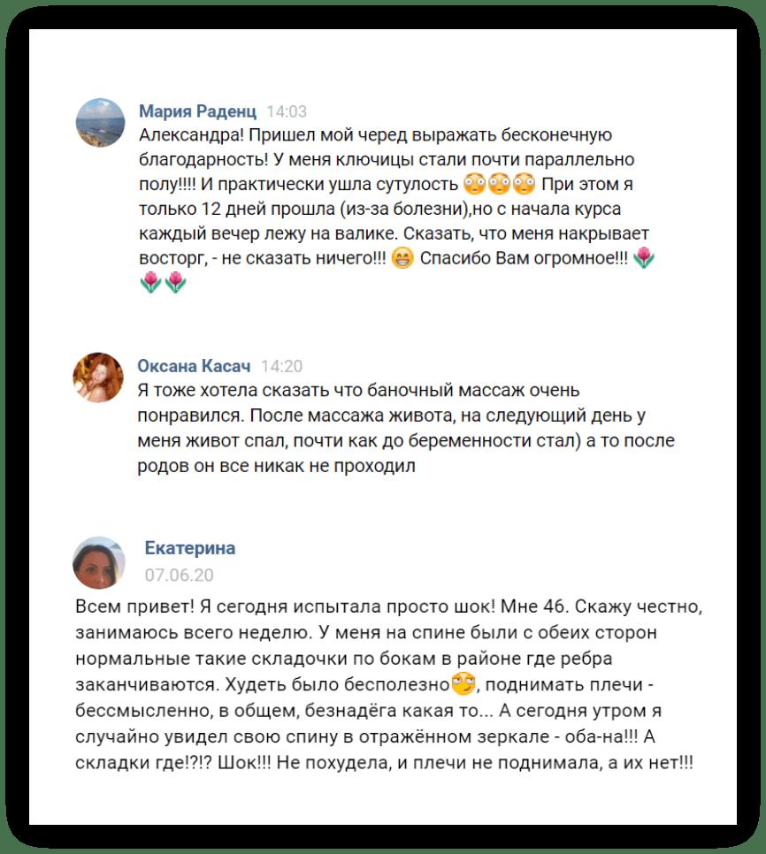 Александра Ларионова. Отзывы