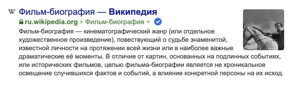 Что такое байопик. Википедия