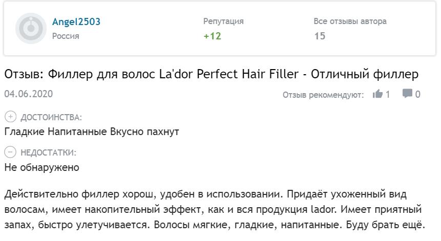 Как использовать филлер для волос. В чем его преимущество