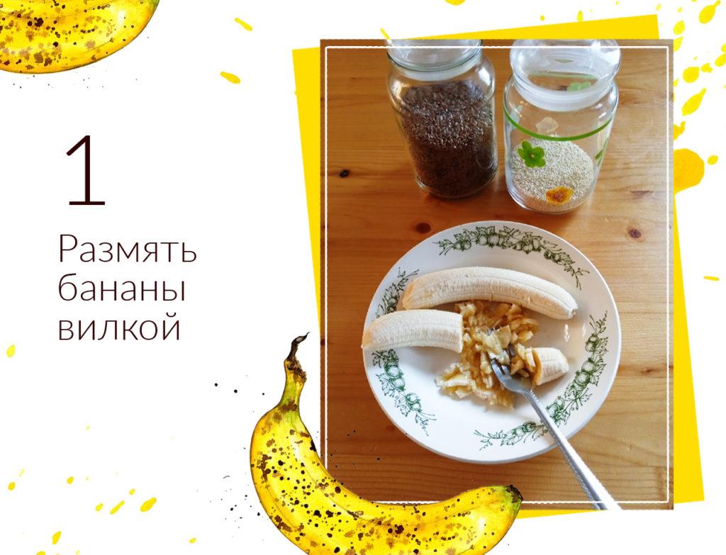 """Банановая каша """"Полезная вкусность на раз-два-три"""""""